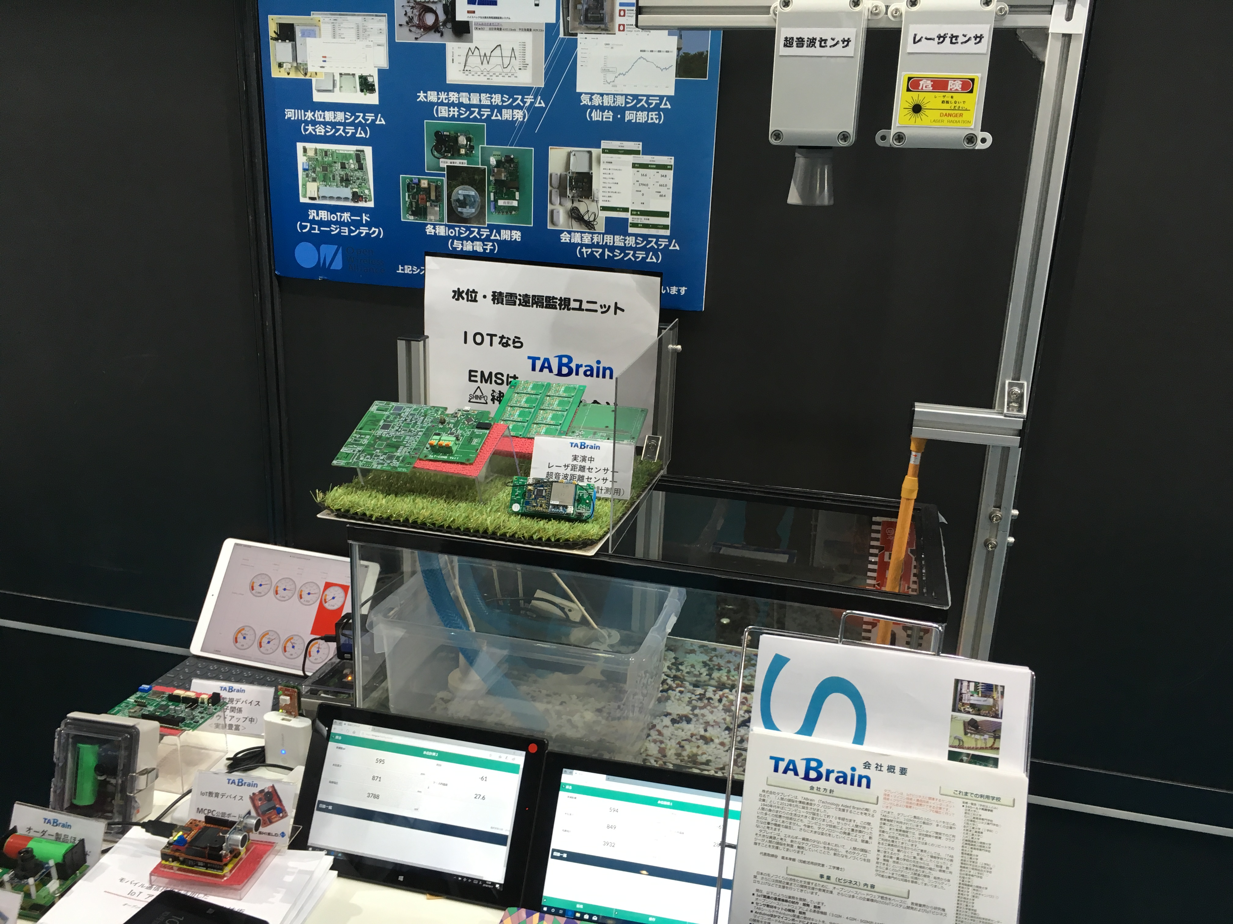 デジタルの祭典「日経xTECH EXPO 2018」に参加いたしました。