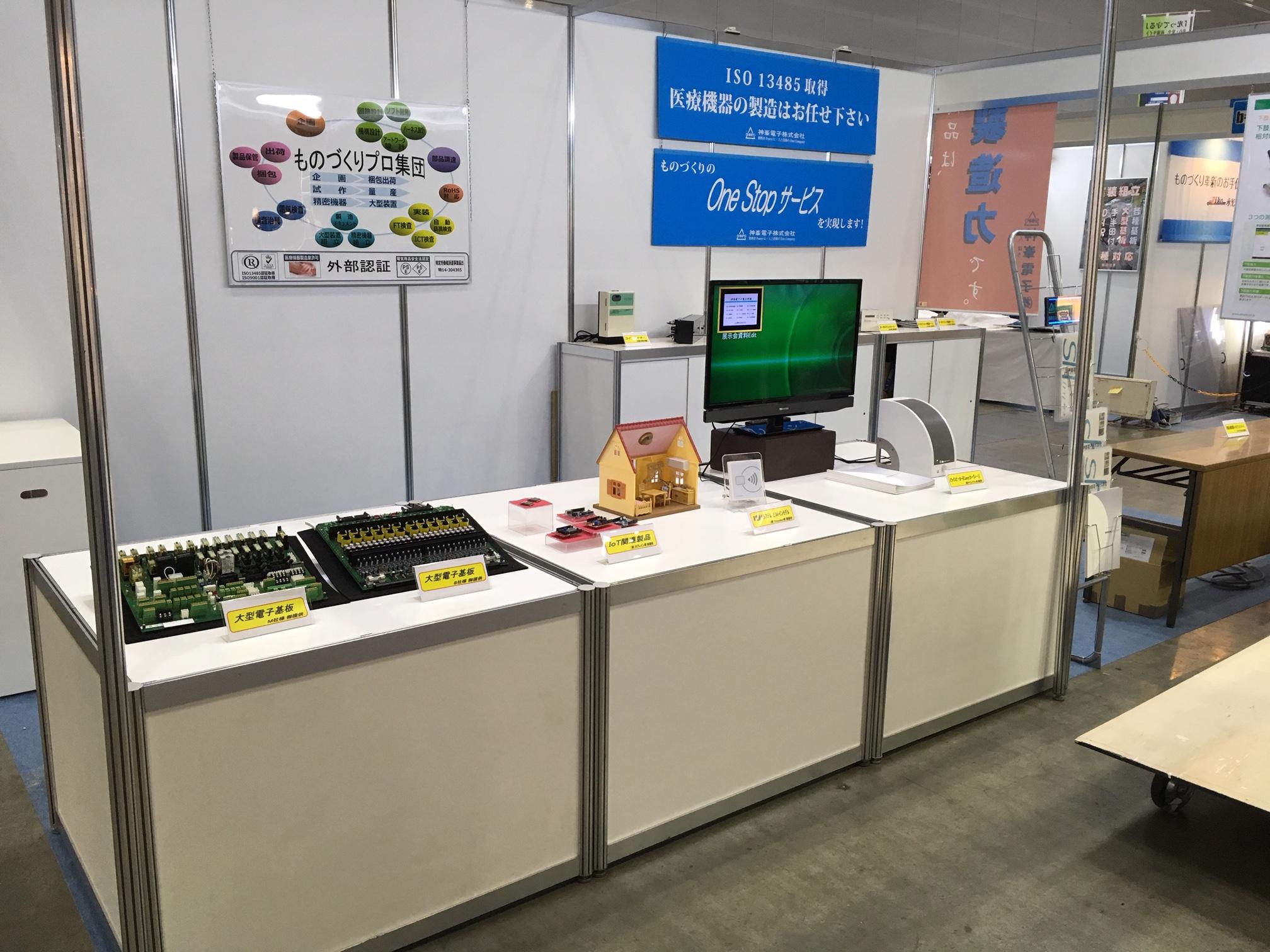 2月5日より開催の第41回工業技術見本市「テクニカルショウヨコハマ2020」に出展します。