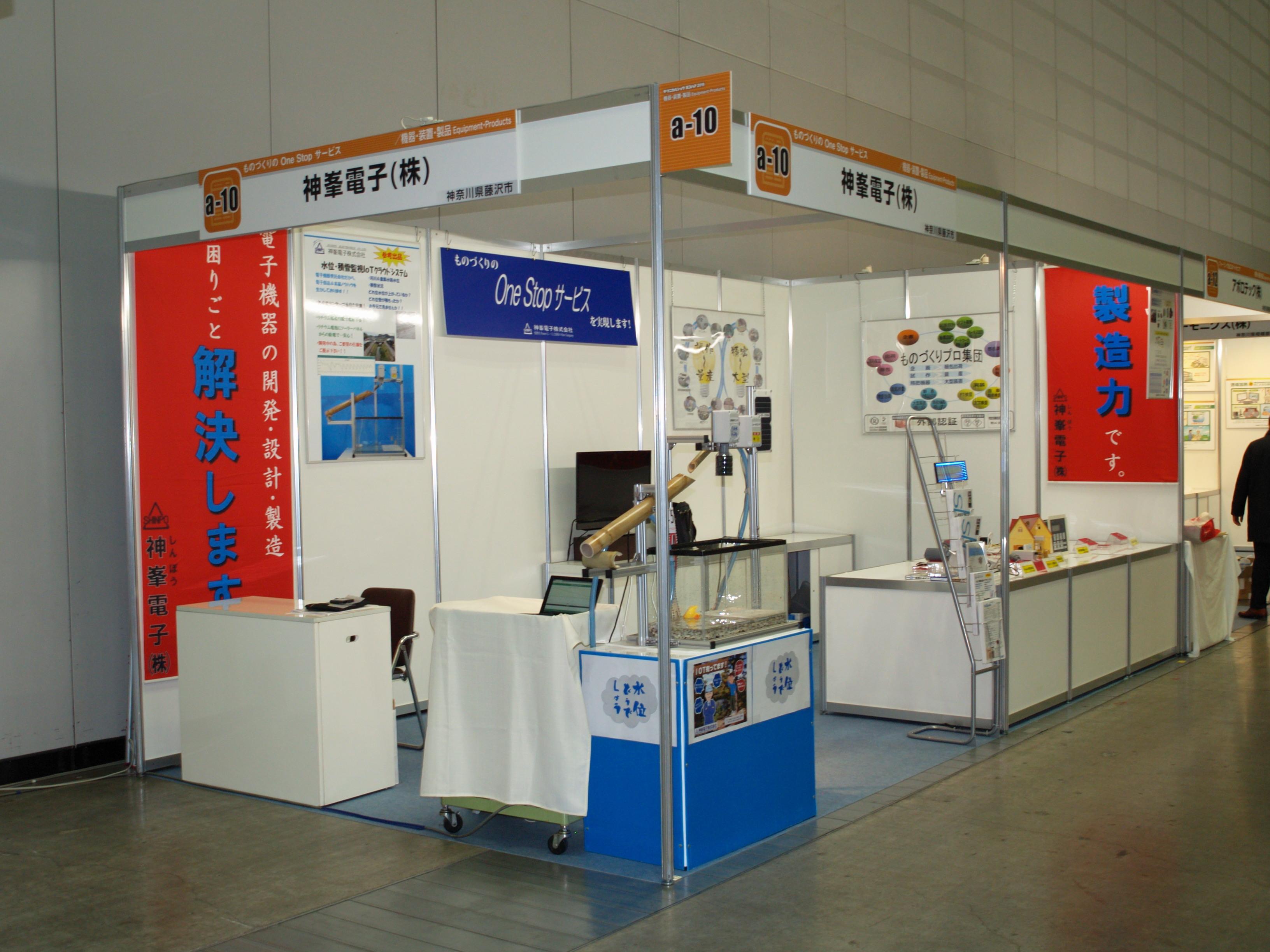 2月6日より開催の第40回工業技術見本市「テクニカルショウヨコハマ2019」に出展します。