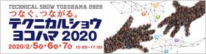 第41回工業技術見本市「テクニカルショウヨコハマ2020」に出展します。