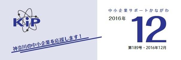 公益財団法人神奈川産業振興センターが発行する 中小企業サポートかながわ第189号(2016年12月)に掲載されました。